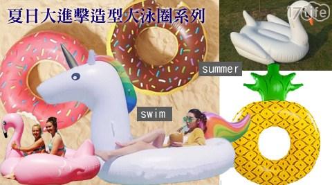 只要359元起(含運)即可購得原價最高6840元夏日大進擊造型大泳圈系列:(A)草莓甜甜圈1入/2入/(B)大鳳梨1入/2入/(C)火鶴/天鵝/獨角獸任選1入/2入/3入。