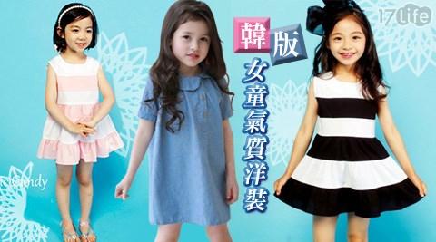 平均最低只要279元起(含運)即可享有韓版女童氣質洋裝1入/2入/3入/4入/6入/8入,多款多尺寸選擇。