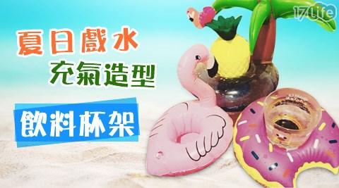 平均每入最低只要125元起(含運)即可購得夏日戲水充氣造型飲料杯架2入/4入,款式:草莓甜甜圈/巧克力甜甜圈/火鶴/椰子樹。