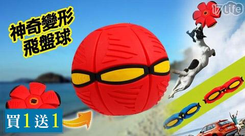 只要548元(含運)即可享有原價800元神奇可變形飛盤球,買1送1只要548元(含運)即可享有原價800元神奇可變形飛盤球,買1送1!