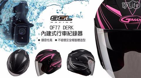 只要3,980元(含運)即可享有原價6,500元【SOL+DV】OF77 DERK彩繪-內建式安全帽行車紀錄器 1入/組