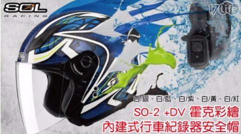 只要3,980元(含運)即可享有原價6,200元【SOL +DV】SO-2 霍克彩繪內建式行車紀錄器安全帽 1入/組