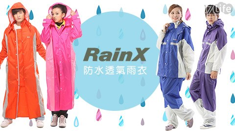 平均每件最低只要480元起(含運)即可購得【RainX】防水透氣雨衣系列1件/2件/3件/6件,款式:A.前開連身式雨衣/B.二件式套裝風雨衣,多色多尺寸任選。