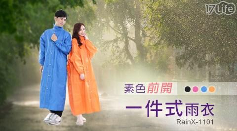 平均最低只要339元起(含運)即可享有RainX-1101素色前開一件式雨衣1入/2入/3入/6入,多色多尺寸任選。