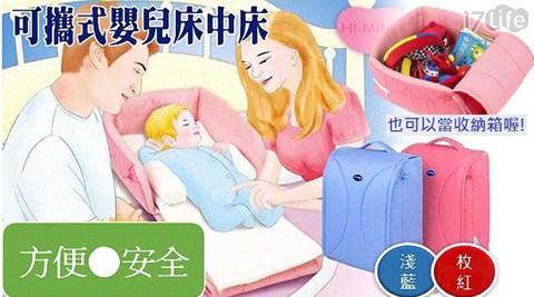 平均每入最低只要699元起(含運)即可享有可攜帶式嬰兒床中床1入/2入/3入/4入,顏色:枚紅/淺藍。