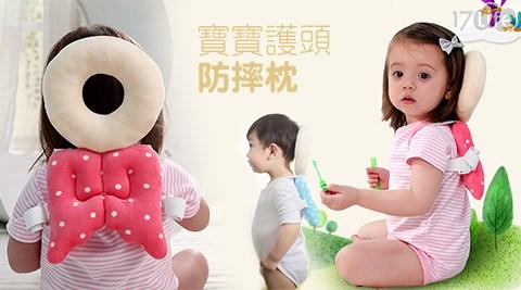 平均每入最低只要204元起(含運)即可享有兒童寶寶護頭防摔枕1入/2入/3入/4入,顏色:藍色/粉色(可愛粉/西瓜紅/櫻桃紅,隨機出貨)。