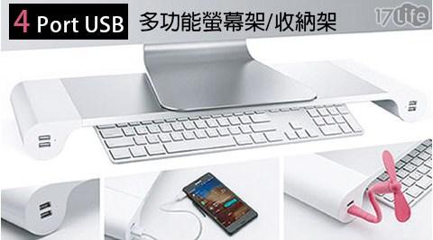 只要499元(含運)即可享有原價1,499元4Port USB 多功能螢幕架/收納架 1入/組