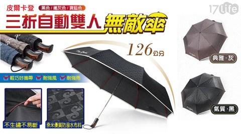 平均每支最低只要581元起(含運)即可購得皮爾卡登三折自動雙人無敵傘1支/2支/3支,顏色:藍色/灰色/黑色。