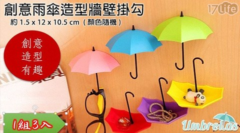 平均每入最低只要25元起(含運)即可購得創意雨傘造型牆壁掛勾3入/6入/12入/24入,顏色:黃/綠/藍/紫/粉/紅(隨機出貨)。
