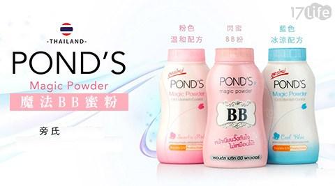 平均最低只要55元起(含運)即可享有【泰國PONDS 旁式】魔法BB蜜粉平均最低只要55元起(含運)即可享有【泰國PONDS 旁式】魔法BB蜜粉:3入/6入/12入/24入/36入。