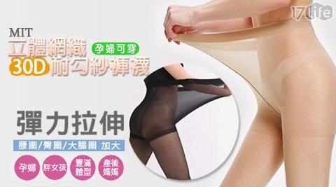 平均每件最低只要78元起(含運)即可購得【Amiss機能感塑】孕婦可穿MIT立體網織30D耐勾紗褲襪2件/4件/8件/12件/24件,多色多尺寸任選。