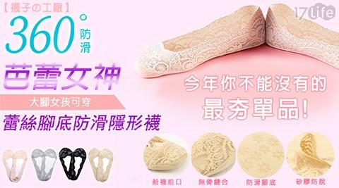 平均最低只要39元起(含運)即可享有【襪子の工廠】大尺碼芭蕾女神蕾絲腳底防滑隱形襪任選3雙/6雙/12雙/24雙,四色選擇。