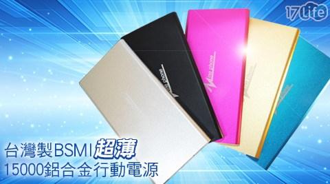 平均每入最低只要389元起(含運)即可享有台灣製BSMI超薄15000鋁合金行動電源1入/2入/4入,多色任選,享6個月保固!