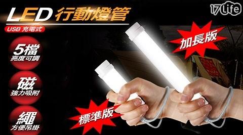 只要290元起(含運)即可購得原價最高8000元手電筒系列任選1入/2入/4入:(A)磁吸LED行動燈管1200mAh手電筒(加贈吊繩1入)/(B)加長型LED行動燈管1800mAh手電筒(加贈吊繩2..