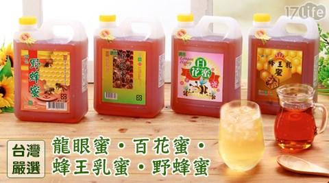 平均每罐最低只要188元起(含運)即可享有【金牌獎】台灣嚴選龍眼蜜/百花蜜/蜂王乳蜜/野蜂蜜1罐/2罐/4罐/6罐(1800g/罐),口味:龍眼蜜/百花蜜/蜂王乳蜜/野蜂蜜。