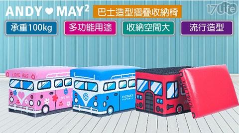 平均每入最低只要229元起(含運)即可購得巴士造型折疊收納椅(pc-11)1入/2入/4入/8入,多色任選。
