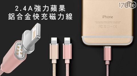 只要199元即可享有原價999元2.4A強力蘋果鋁合金快充磁力線只要199元即可享有原價999元2.4A強力蘋果鋁合金快充磁力線1入,顏色:玫瑰金/金色。
