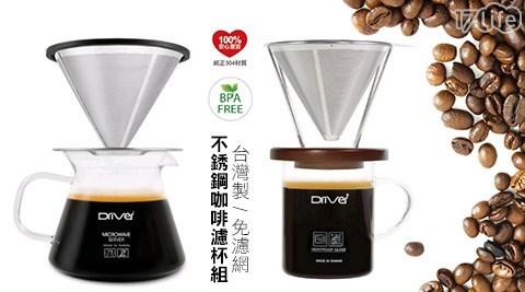 只要780元起(含運)即可享有原價最高2,400元台灣製-免濾網不銹鋼咖啡濾杯系列:(A)立式不鏽鋼濾杯壺組(360ml)1組/2組/(B)輕鬆不銹鋼濾杯組(400ml)1組/2組。