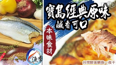 平均每片最低只要29元起即可購得【漁季】台灣鮮美鯖魚一夜干1片/20片/30片/40片(150g/片,2片/包),購買40片方案再贈保冷袋x1。購滿10片免運費!