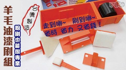 平均每組最低只要327元起(含運)即可購得【Q Piloter 派樂】台灣製羊毛油漆刷便利刷具組1組/2組/3組,每組內含:漆料盒x1+羊毛刷具x4+專用滾筒x1。