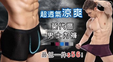 平均每組最低只要279元起(含運)即可購得超透氣涼爽莫代爾男士內褲1組/2組/3組(5件/組),尺寸:L/XL/XXL/XXXL,顏色隨機出貨!