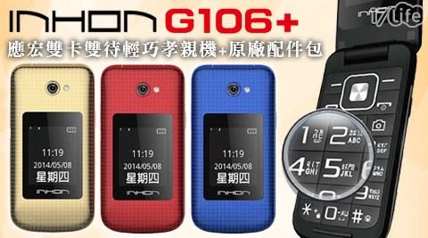 只要1790元(含運)即可購得原價2190元INHON G106 plus應宏雙卡雙待輕巧孝親機+原廠配件包1台,顏色:金色/紅色/藍色。