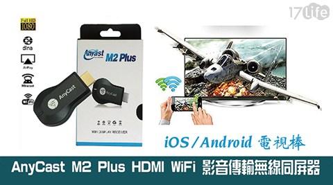 平均每入最低只要499元起(含運)即可購得【AnyCast】M2 plus HDMI無線Wi-Fi影音傳輸器手機投影電視棒1入/2入。