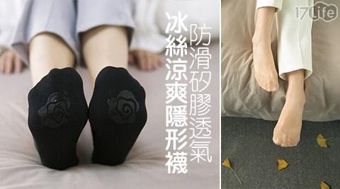 平均每入最低只要34元起(含運)即可享有防滑矽膠透氣冰絲涼爽隱形襪2入/8入/10入/20入/40入,顏色:黑色/膚色。