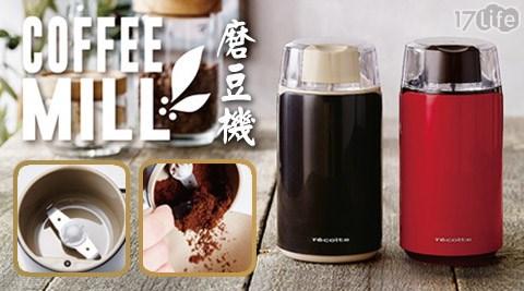 只要1,080元(含運)即可享有【recolte日本麗克特】原價1,690元Coffee Mill磨豆機只要1,080元(含運)即可享有【recolte日本麗克特】原價1,690元Coffee Mil..