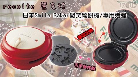 只要650元起(含運)即可享有【recolte 麗克特】原價最高2,990元日本Smile Baker微笑鬆餅機/專用烤盤:(A)經典款1台/(B)聖誕節紅色限定版1台/(C)專用烤盤1組,多款任選,鬆餅機保固一年。