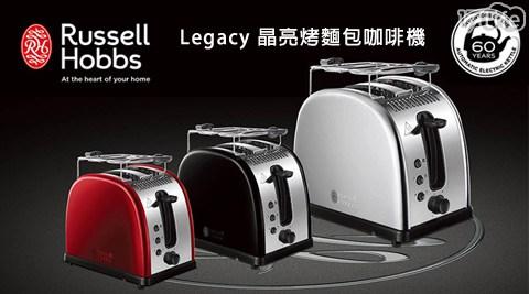 只要2,980元(含運)即可享有【英國Russell Hobbs】原價3,990元Legacy晶亮烤麵包咖啡機1入只要2,980元(含運)即可享有【英國Russell Hobbs】原價3,990元Legacy晶亮烤麵包咖啡機1入,顏色:不鏽鋼色/紅色/黑色。