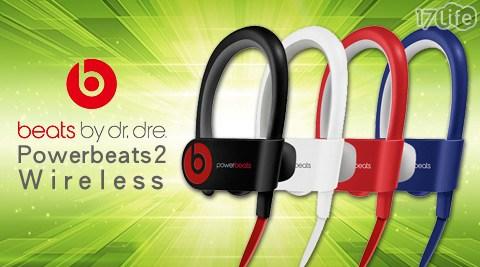 只要6,490元(含運)即可享有【Beats】原價7,000元Powerbeats2 Wireless藍牙無線運動耳機1入只要6,490元(含運)即可享有【Beats】原價7,000元Powerbea..