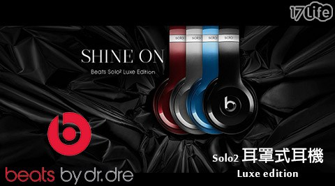 只要6,490元(含運)即可享有【Beats】原價7,000元Solo2 耳罩式耳機-Luxe edition 1入只要6,490元(含運)即可享有【Beats】原價7,000元Solo2 耳罩式耳機..