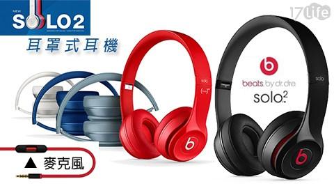 只要6,490元(含運)即可享有【Beats】原價7,000元Solo2耳罩式耳機只要6,490元(含運)即可享有【Beats】原價7,000元Solo2耳罩式耳機1入,顏色:黑/白/紅/單寧灰/藍,..