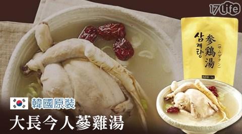 平均最低只要195元起(含運)即可享有韓國原裝大長今人蔘雞湯1包/2包/4包/8包(1kg±10%/包)。