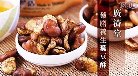 平均最低只要69元起(含運)即可享有【廣濟堂】藥膳養生蠶豆酥(300g)6包/12包/24包,口味:原味/辣味。