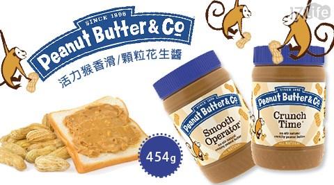 平均最低只要169元起(2罐免運)即可享有【美國KiLaKu綺樂】Peanut Butter & Co. 活力猴香滑/顆粒花生醬(454g)平均最低只要169元起(2罐免運)即可享有【美國KiLaKu..