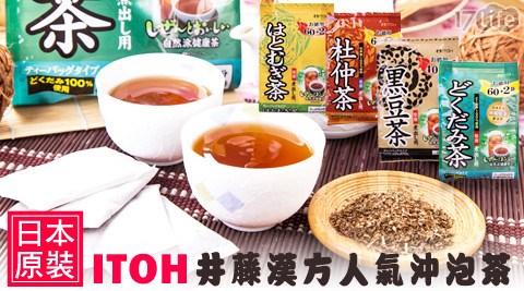 平均每包最低只要269元起(含運)即可購得【日本原裝ITOH井藤漢方】人氣沖泡茶1包/2包/4包/8包/16包,款式:綜合黑豆茶/杜仲茶/薏仁茶/魚腥草茶。
