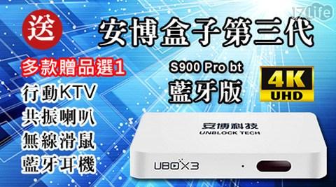 只要4,180元(含運)即可享有【U-BOX3】原價4,999元安博盒子第3代藍牙智慧電視盒(S900 Pro BT)公司貨,享主機保固1年,加贈品4選1:藍牙耳機/藍牙滑鼠/行動KTV/ i放6共振..
