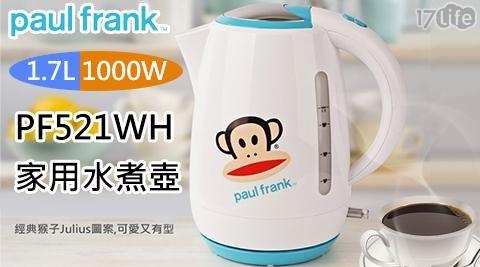 只要668元(含運)即可享有原價1,780元【Paul Frank】大嘴猴電熱水壺PF521WH 1入/組