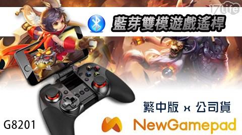 只要1,380元(含運)即可享有【NewGame】原價3,000元G8201 無線藍牙遊戲搖桿/手把 公司貨 繁中版 一入。