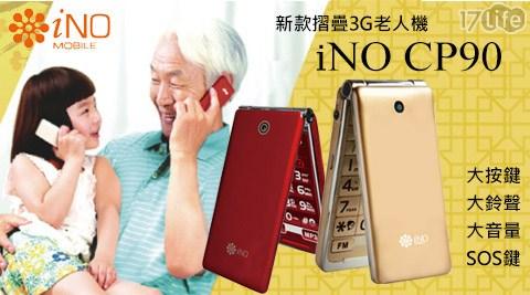 只要280元起(含運)即可享有【iNO】原價最高2,990元CP90極簡風銀髮族御用3G手機只要280元起(含運)即可享有【iNO】原價最高2,990元CP90極簡風銀髮族御用3G手機:(A)CP90 3G手機1台,顏色:金色/紅色/(B)CP90 3G手機專用電池1入/(C)CP90 3..