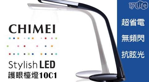 只要1,888元(含運)即可享有【奇美CHIMEI】原價3,690元時尚LED護眼檯燈(WING-10C1)只要1,888元(含運)即可享有【奇美CHIMEI】原價3,690元時尚LED護眼檯燈(WI..
