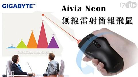 只要2,290元(含運)即可享有【GIGABYTE技嘉】原價3,988元Aivia Neon無線雷射簡報飛鼠只要2,290元(含運)即可享有【GIGABYTE技嘉】原價3,988元Aivia Neon..