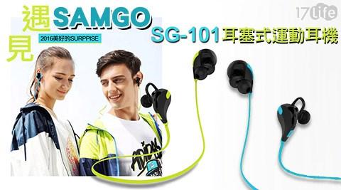 平均最低只要590元起(含運)即可享有【山狗SAMGO】SG-101耳塞式運動耳機(藍牙4.1版本)平均最低只要590元起(含運)即可享有【山狗SAMGO】SG-101耳塞式運動耳機(藍牙4.1版本):1入/2入,顏色:藍色/綠色。