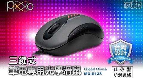 只要188元(含運)即可享有【PIXXO】原價399元迷你型-防滑邊條-三鍵式光學滑鼠(MO-E133)1入。