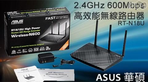 只要2,390元(含運)即可享有【ASUS 華碩】原價2,690元2.4 GHz 600 Mbps高效能無線路由器(RT-N18U)只要2,390元(含運)即可享有【ASUS 華碩】原價2,690元2..