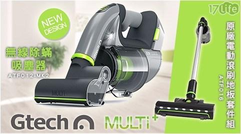 平均最低只要 3390 元起 (含運) 即可享有(A)【Gtech 英國】Gtech Multi Plus 小綠 無線除蟎吸塵器(ATF012-MK2) 1入/組(B)【Gtech 英國】Gtech ..