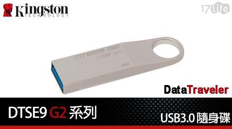平均最低只要 299 元起 (含運) 即可享有(A)【Kingston 金士頓】DataTraveler SE9 G2 USB3.0 隨身碟 DTSE9G2 16GB 1入/組(B)【Kingston 金士頓】DataTraveler SE9 G2 USB3.0 隨身碟 DTSE9G2 3..