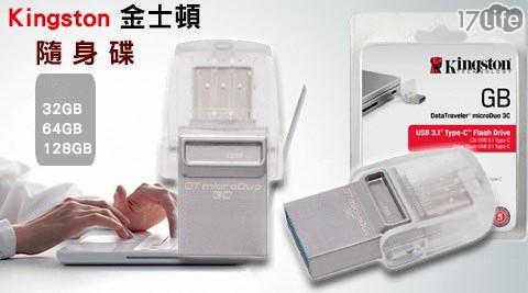 平均最低只要 539 元起 (含運) 即可享有(A)【Kingston 金士頓】DTDUO3C USB3.1 OTG 隨身碟 32GB 1入/組(B)【Kingston 金士頓】DTDUO3C USB..